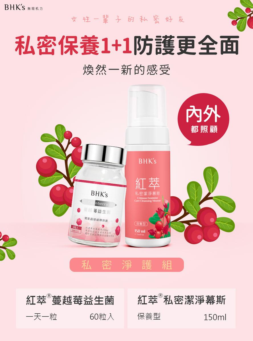 BHK's紅萃私密潔淨慕斯,BHK's紅萃蔓越莓益生菌錠照顧女性內外健康,維持女性私密處清新自在