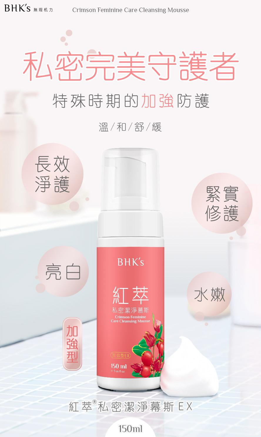 BHK's紅萃私密潔淨慕斯加強型專為特殊時期設計的私密清潔。