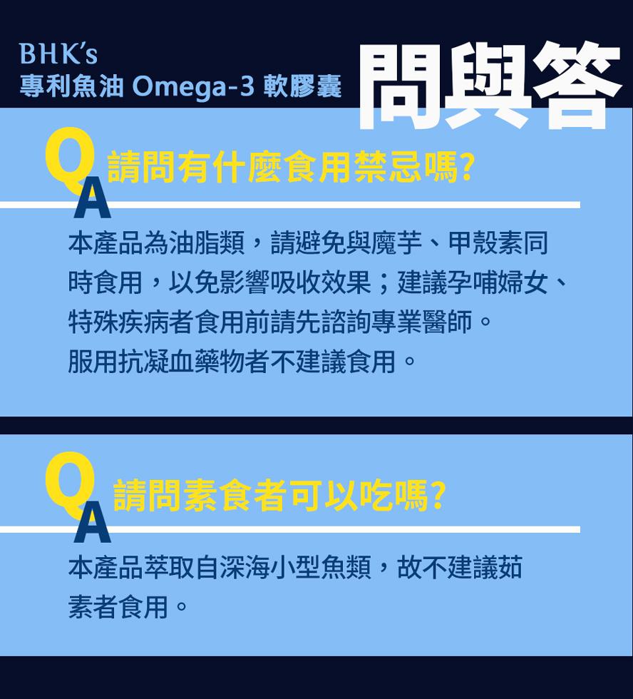 BHK專利魚油萃取深海小魚,EPA:DHA黃金比3:2,每個含EPA210mg,DHA140mg