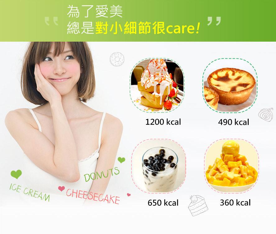 BHK藤黃果讓你不怕甜食的誘惑,再多糖分都不會吸收,維持好身材