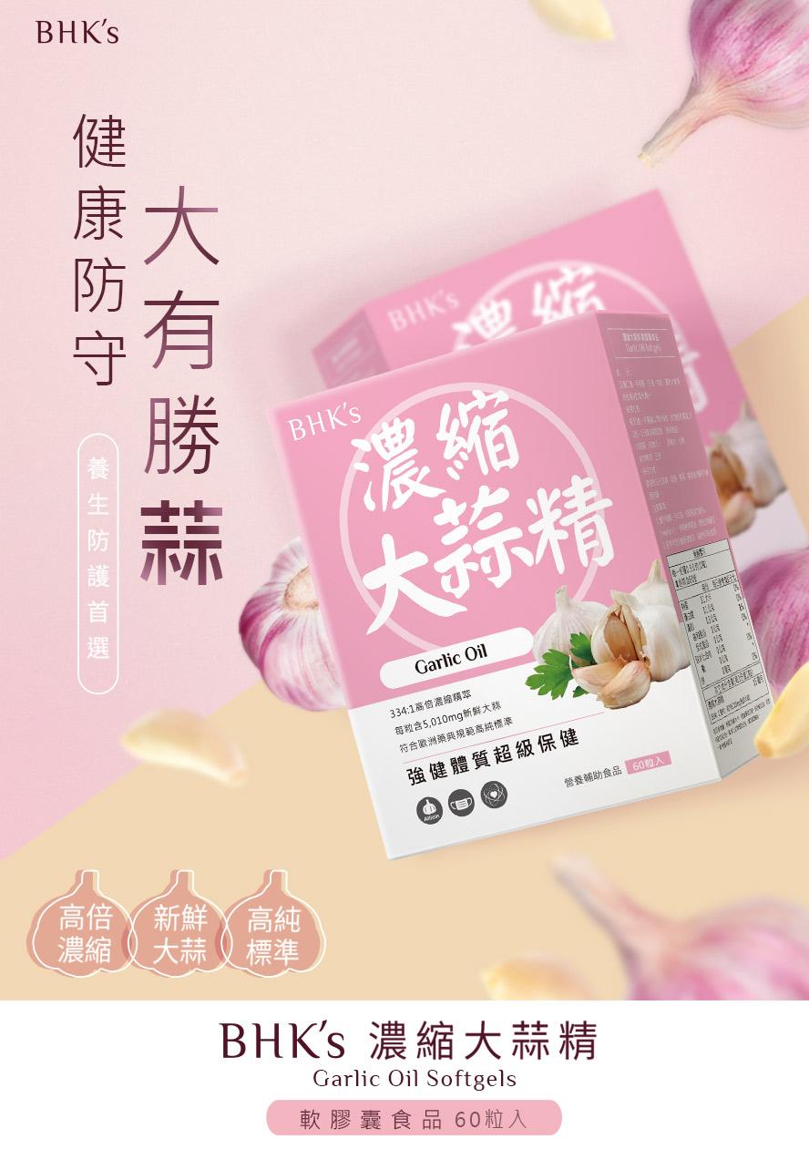 BHK's濃縮大蒜精軟膠囊健康防守,增強抵抗力