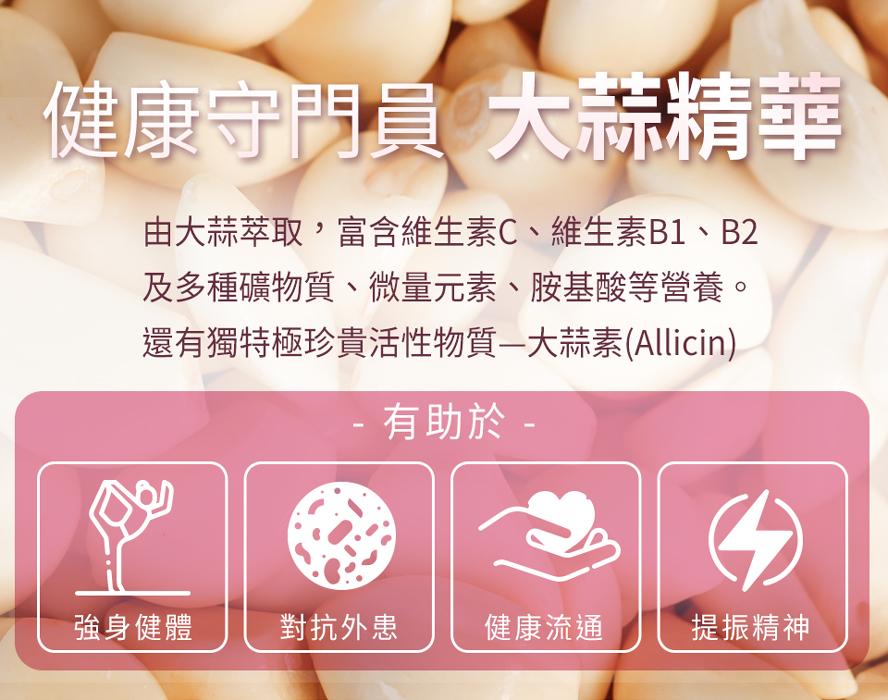 BHK's濃縮大蒜精嚴選德國大廠原料,符合歐洲藥典高規製程