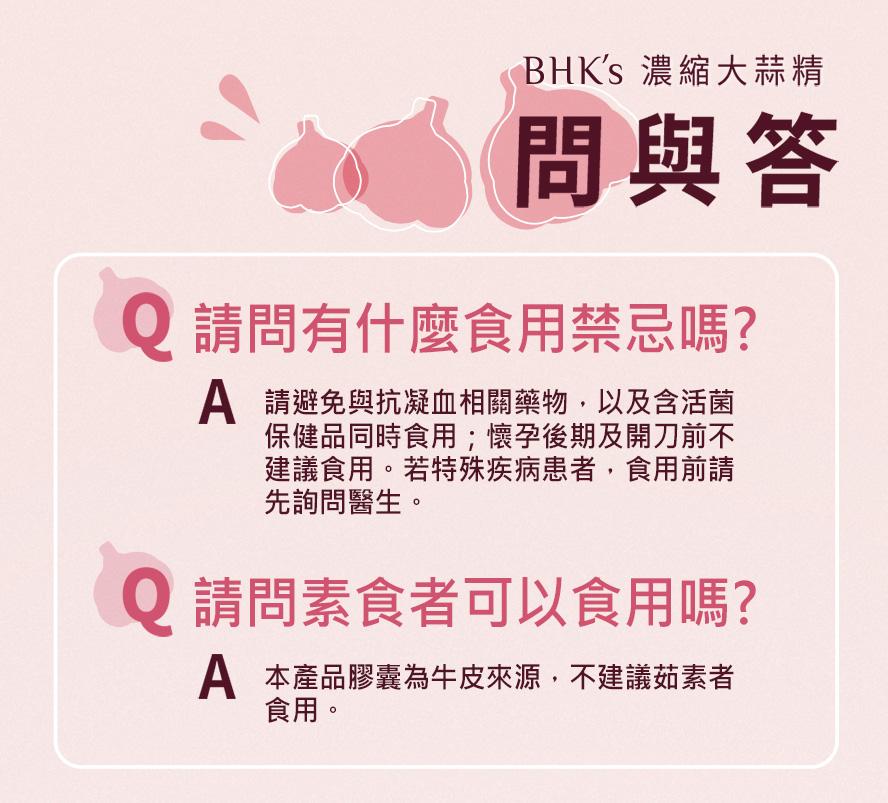 BHK's濃縮大蒜精軟膠囊動物膠囊,不建議素食使用