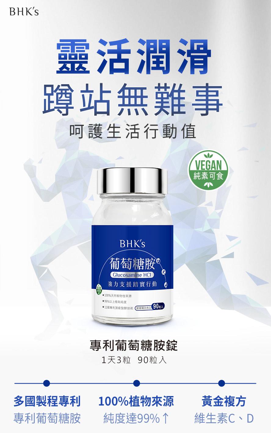 BHK's專利葡萄糖胺改善關節痠痛增強行動力