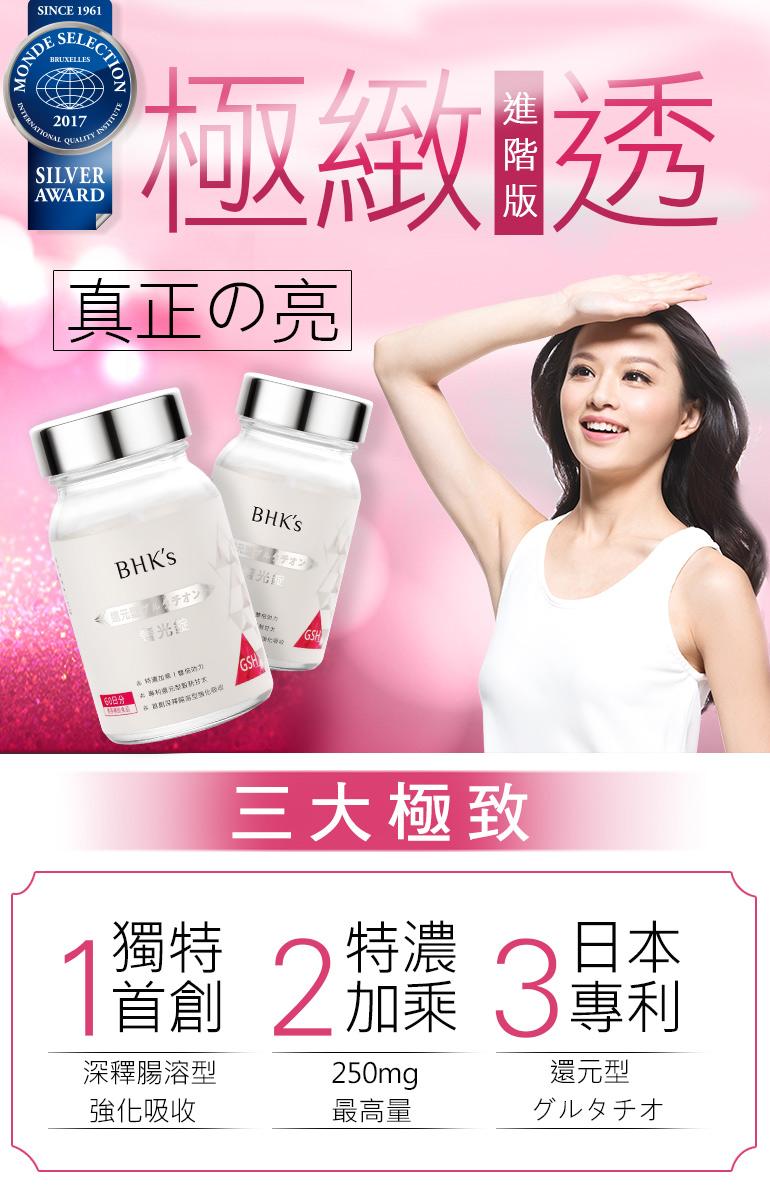 獨特首創深釋腸溶型強效吸收,250mg最高含量,BHK日本專利頂級技術,三效合一極緻透亮。