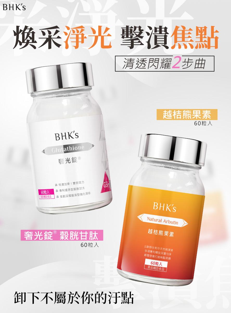 BHK's奢光錠、熊果素幫助解決臉上斑點,還原白皙光亮臉蛋