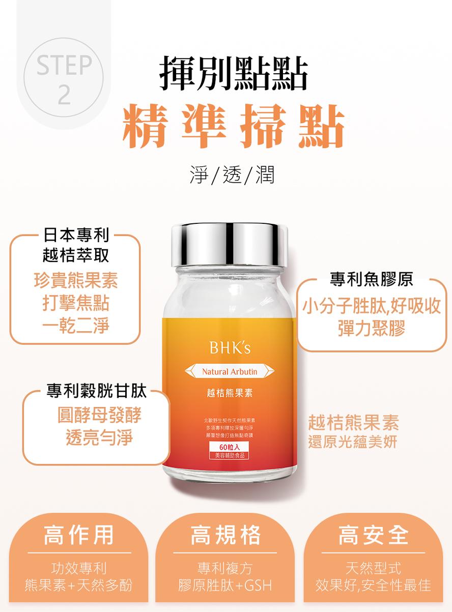 BHK's奢光、熊果素含日本專利熊果素,幫助美白,淨化黑點