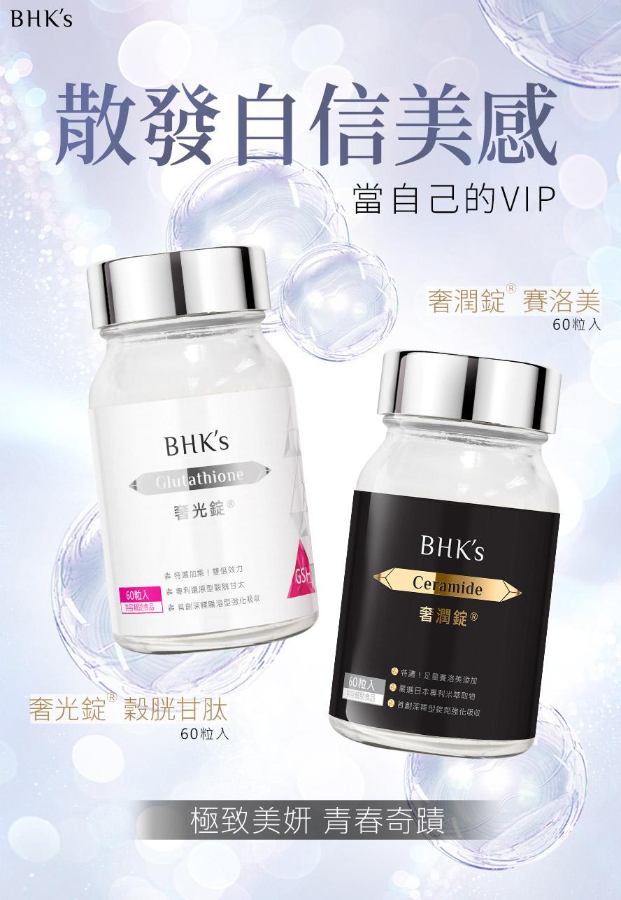 BHK's奢光錠、BHK's奢潤錠幫助全身美白、撫平肌膚皺紋