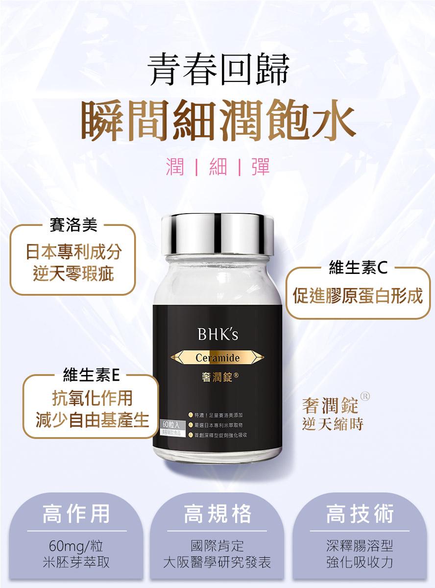 BHK's奢潤錠採用日本專利賽洛美,特濃60mg,擁有超越玻尿酸的保濕能力