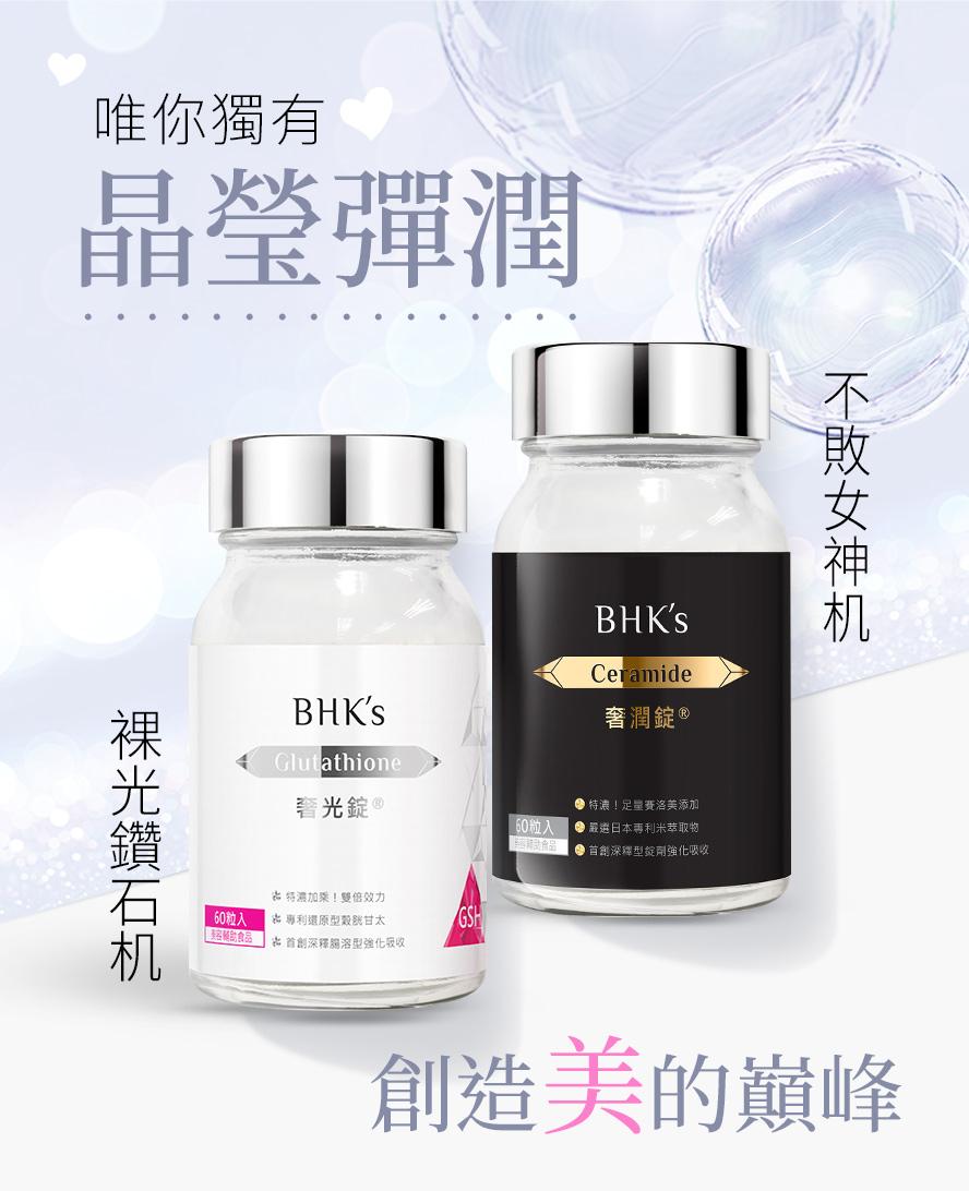 BHK's奢光錠、奢潤錠讓你輕鬆保養肌底,美白、抗皺一次滿足