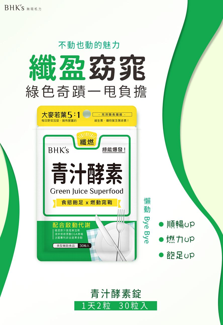 BHK's青汁酵素錠含豐富膳食纖維,幫助人體排毒燃脂。