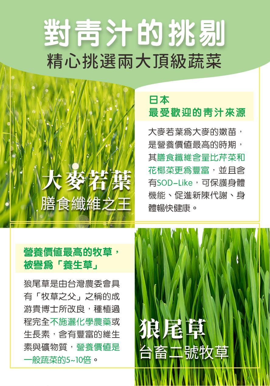 BHK's青汁酵素錠採用頂級兩大蔬菜,日本大麥若葉、營養價值最高的狼尾草。