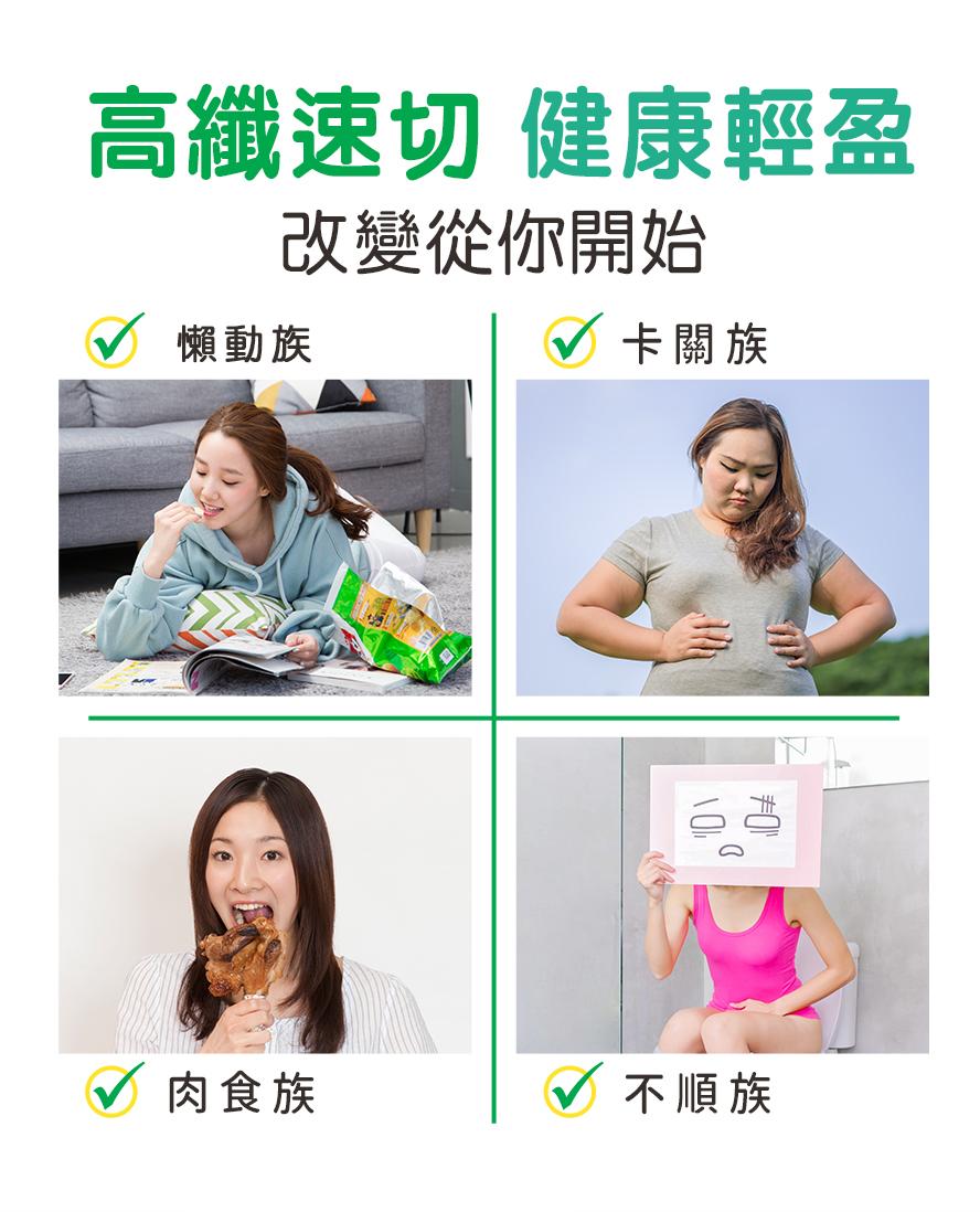 BHK's青汁酵素錠適合懶惰者、減肥卡關者、肉食愛好者、排便不順者。