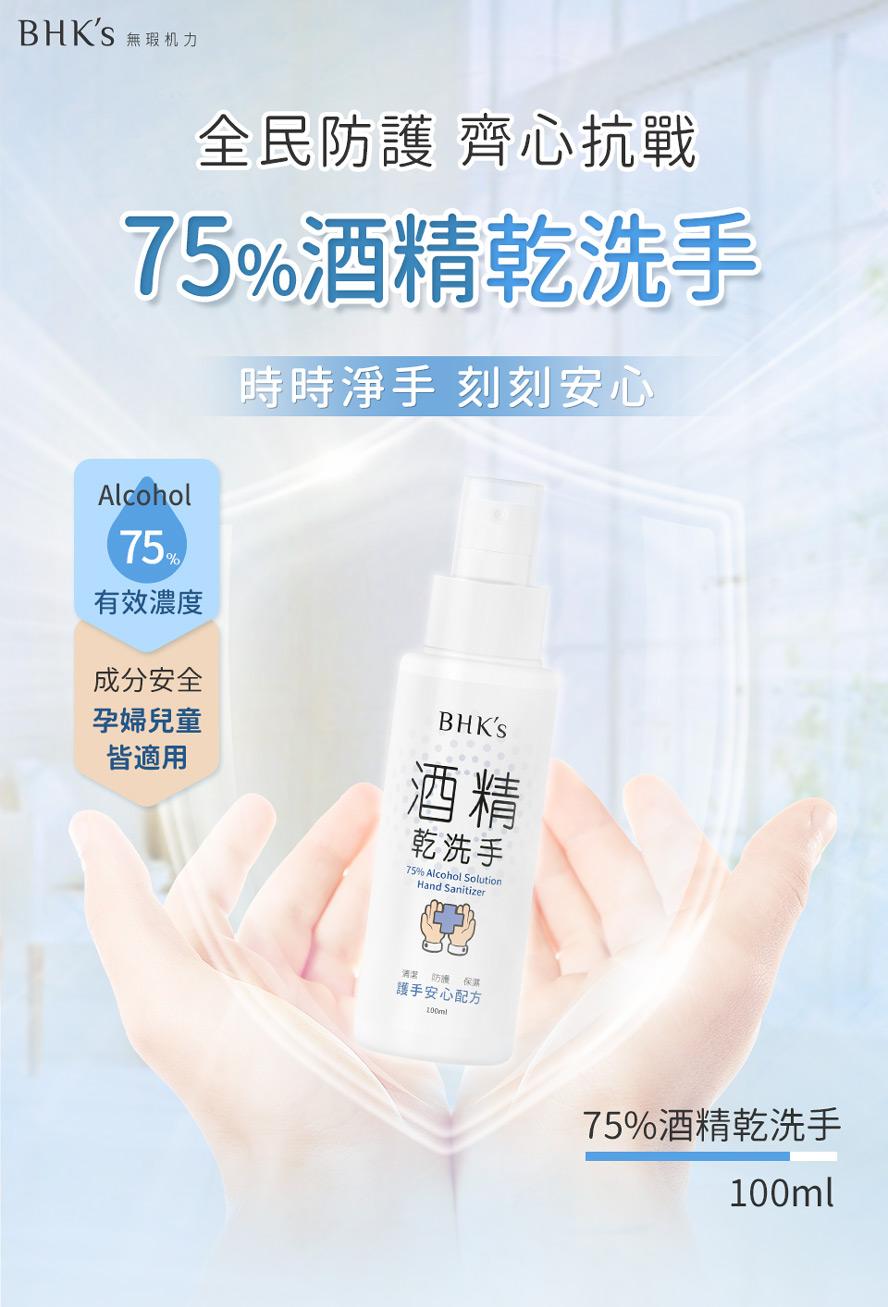 BHK's酒精乾洗手,清潔防護,成分溫和不刺激,內含酒精濃度75%,高濃度有效清潔。
