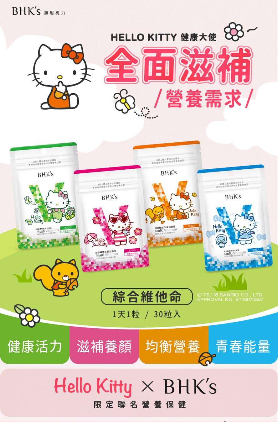 BHK's限量Hello Kitty綜合維他命共有春夏秋冬4款包裝。