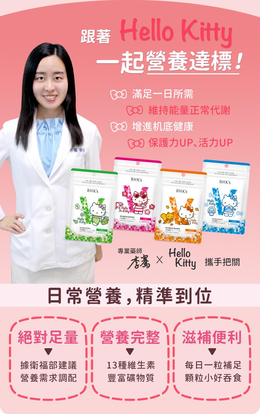 專業藥師推薦BHK's限量Hello Kitty綜合維他命來滿足你的一日營養所需。