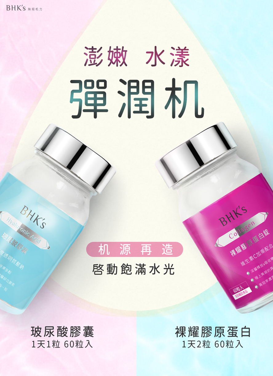 BHK玻尿酸、BHK膠原蛋白幫助肌膚保濕,增加Q彈
