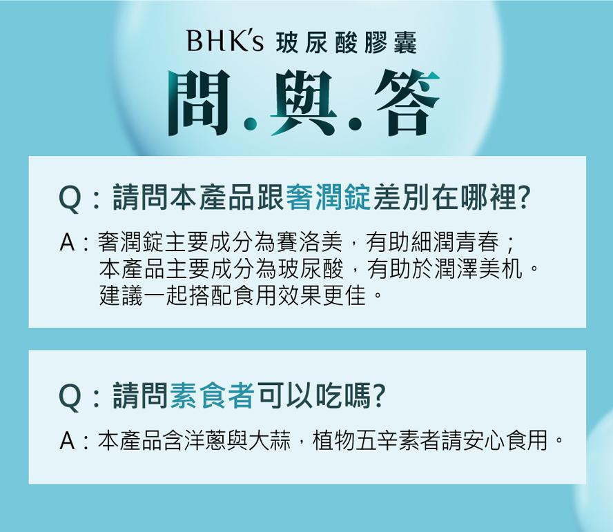 BHK's玻尿酸素食配方,高純度、高功效
