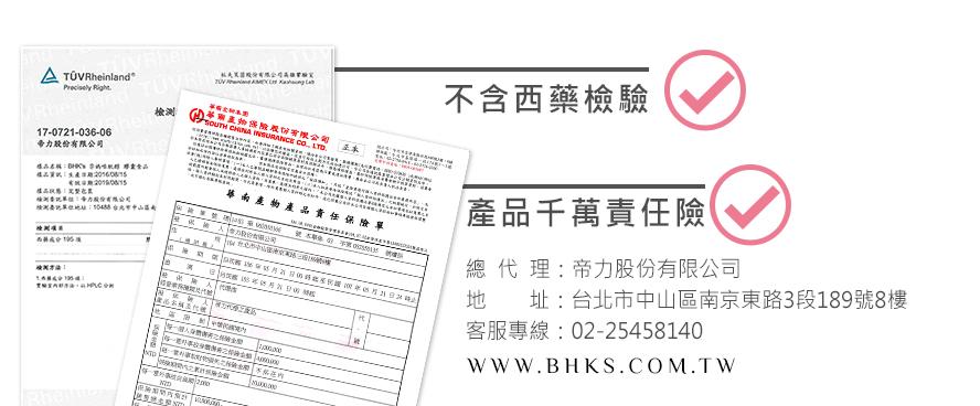 BHK's肌醇安全無添加、素食者可食
