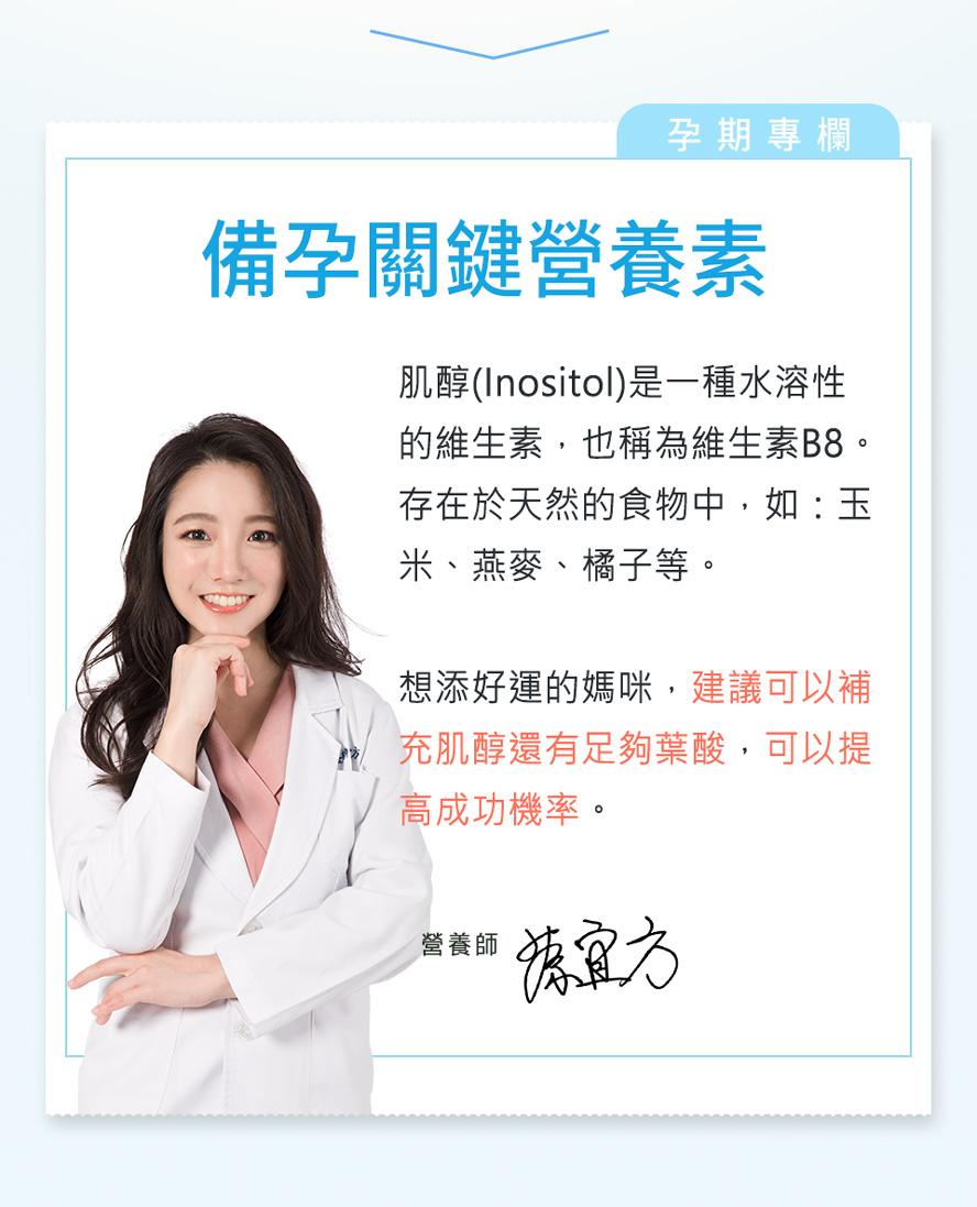 BHK's肌醇調整體質,打造成熟受孕環境