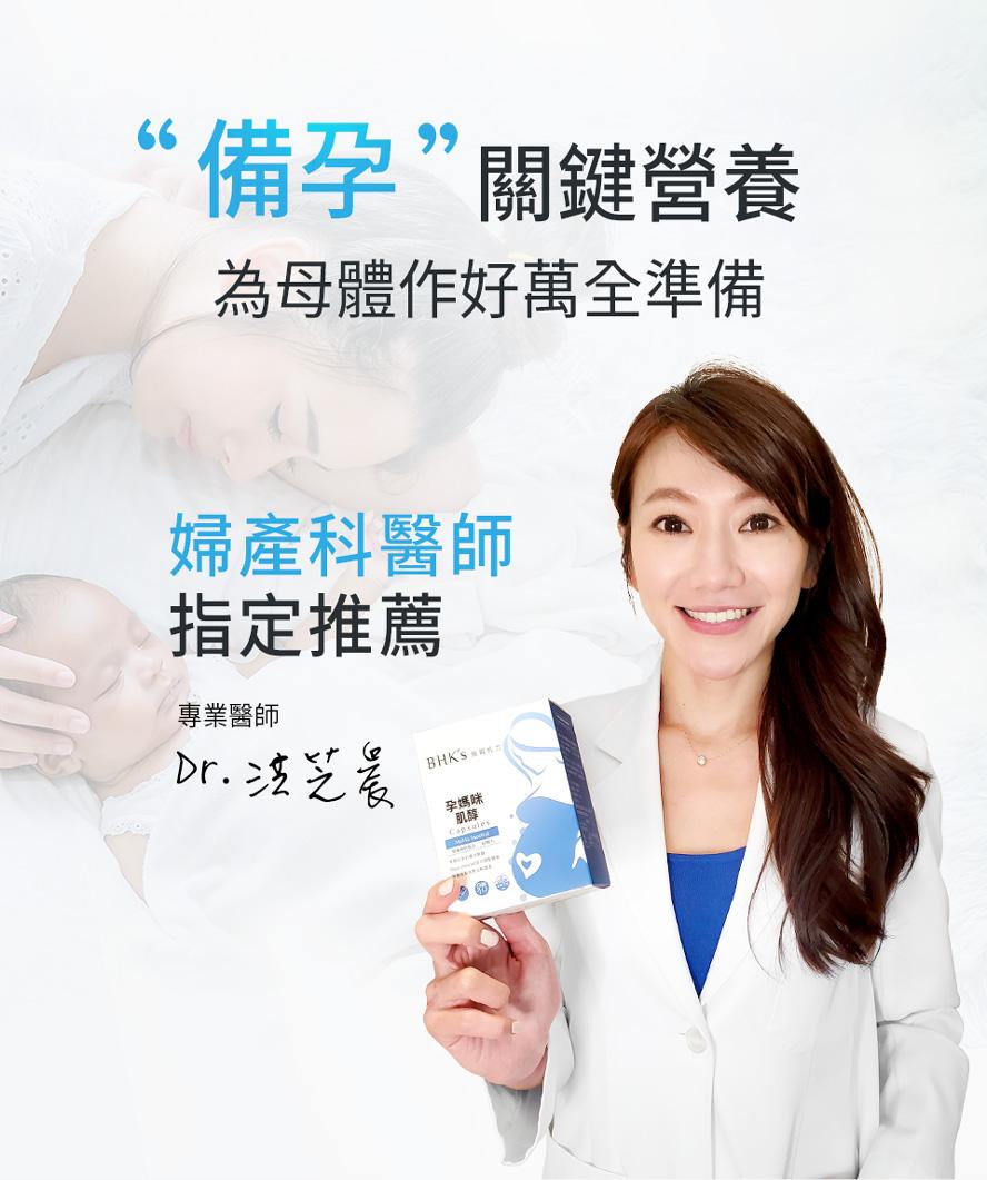 BHK's肌醇無色素,化學添加,品質保證更安心