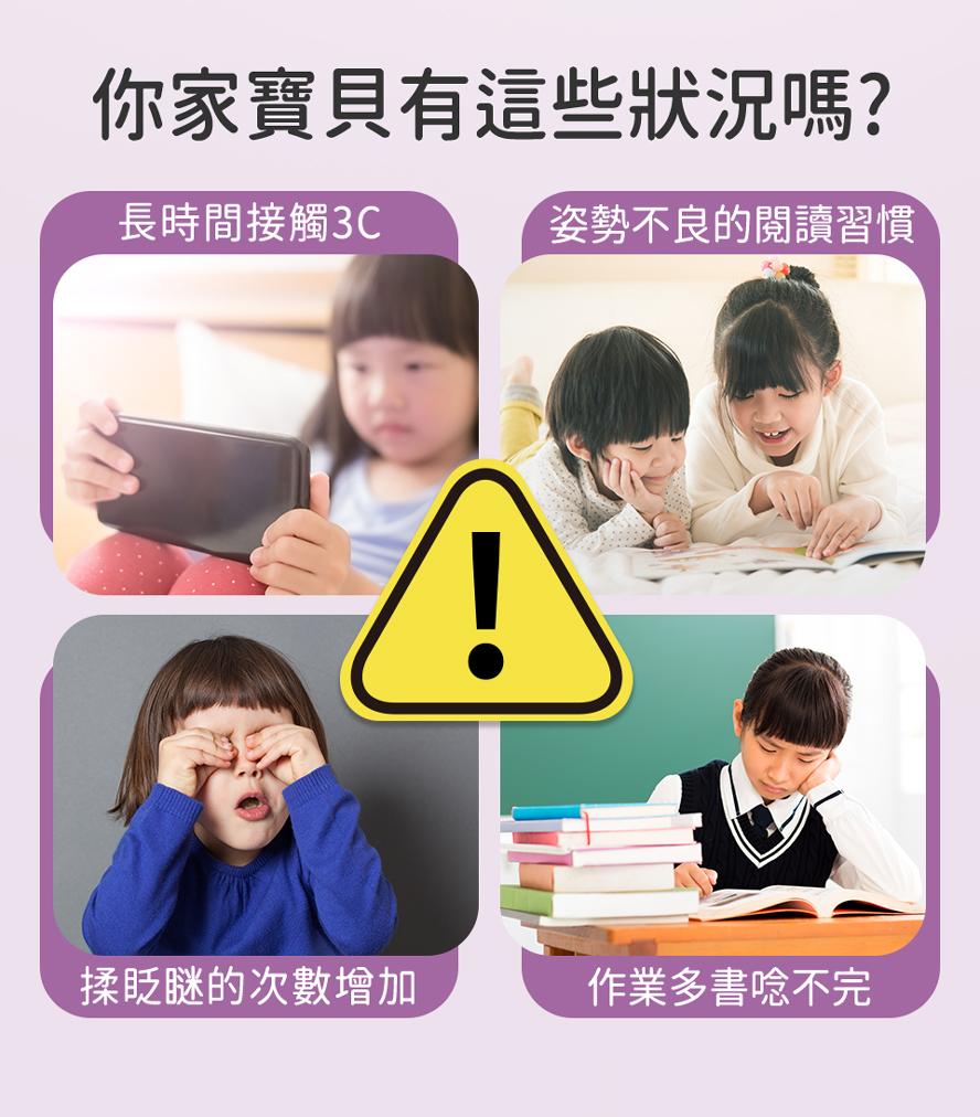 避免3C當保姆,幼兒比成人的眼睛對藍光更敏感,所以需提早補充葉黃素。