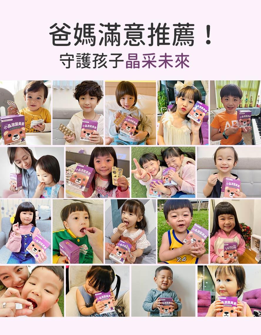 兒童護眼保健怎麼挑?媽咪社團高討論度的BHK小晶澈兒童葉黃素最好、最推薦。