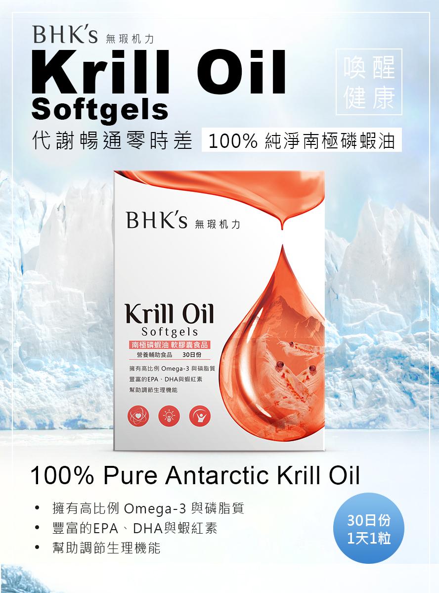 BHK's南極磷蝦油有效幫助心血管疾病