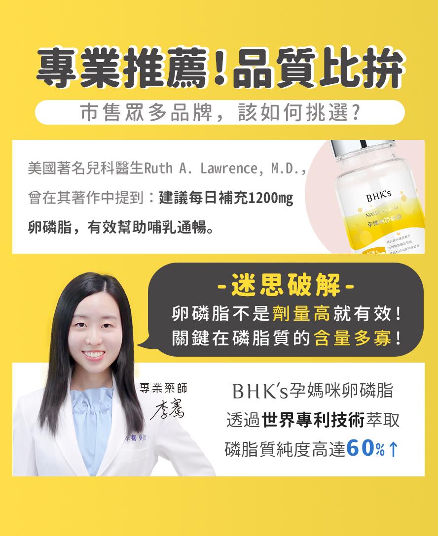 BHK's孕媽咪卵磷脂預防乳腺炎,哺乳順暢樣寶寶營養滿分