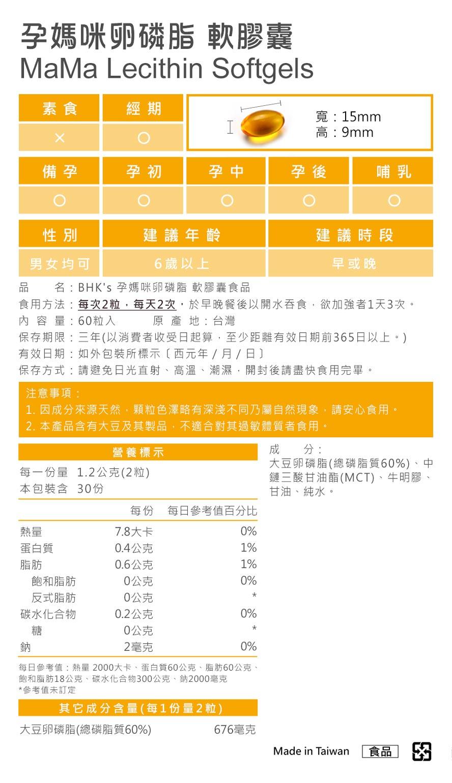 BHK's倍乳添加葫蘆巴籽、王不留行。活性成分高達60%,增加奶量