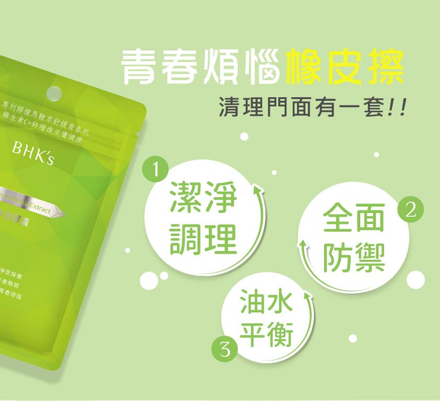 BHK's淨荳膠囊幫助油水平衡,對抗壓力,熬夜,空汙,生理期冒痘痘問題。