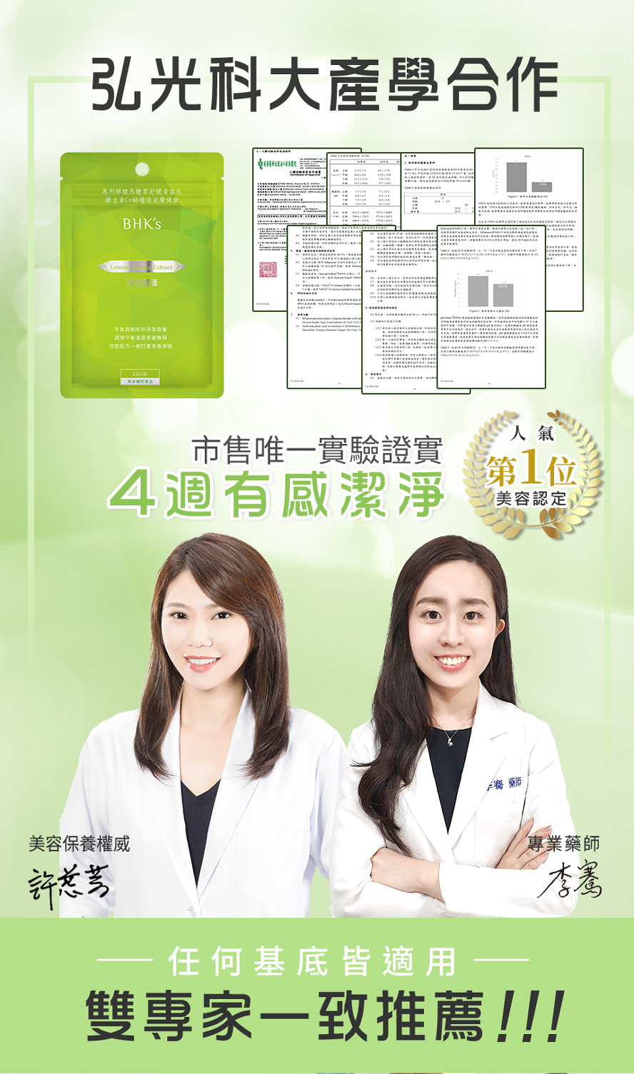 BHK's淨荳膠囊是專利檸檬馬鞭草萃取,全身性抗痘,潔淨調節NO.1。