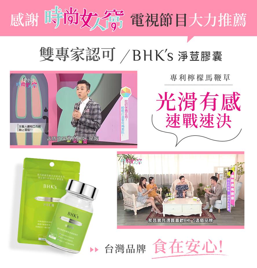 時尚女人窩強力推薦,雙美容專家認可的BHKs淨荳膠囊,4週抗痘有感。