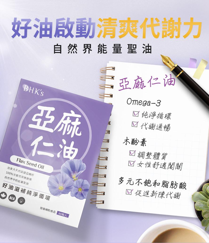 BHK's亞麻仁油促進新陳代謝、調整體質