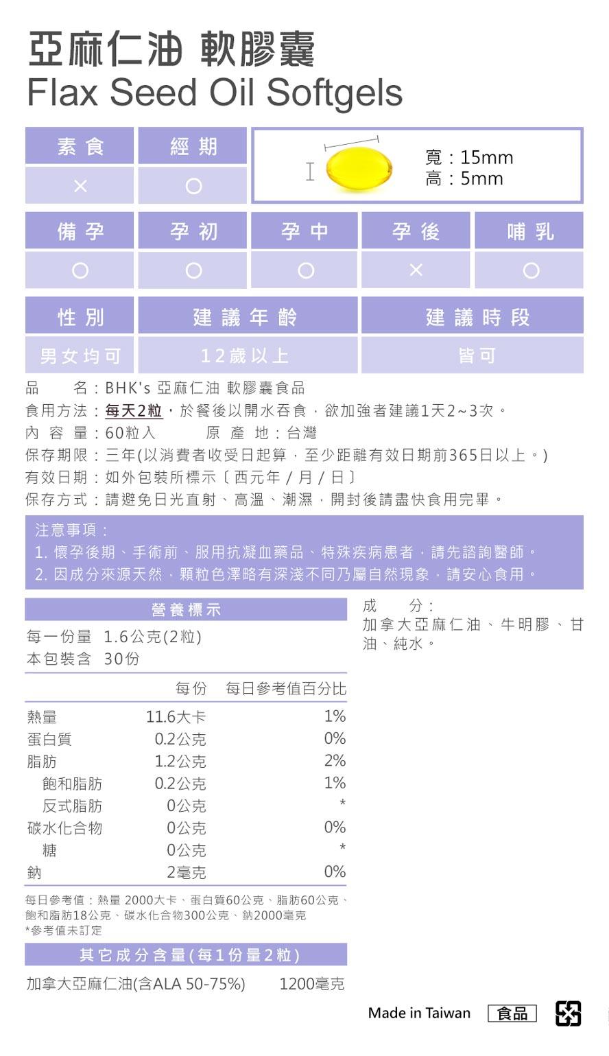 BHK's亞麻仁油通過安全檢驗,安全無慮、無副作用