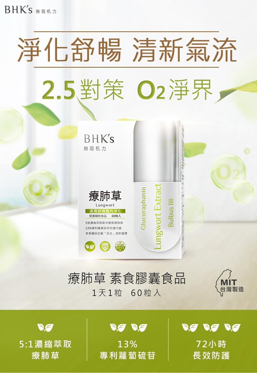 BHK's療肺草專利配方,幫助養肺,維持舒暢健康深呼吸。