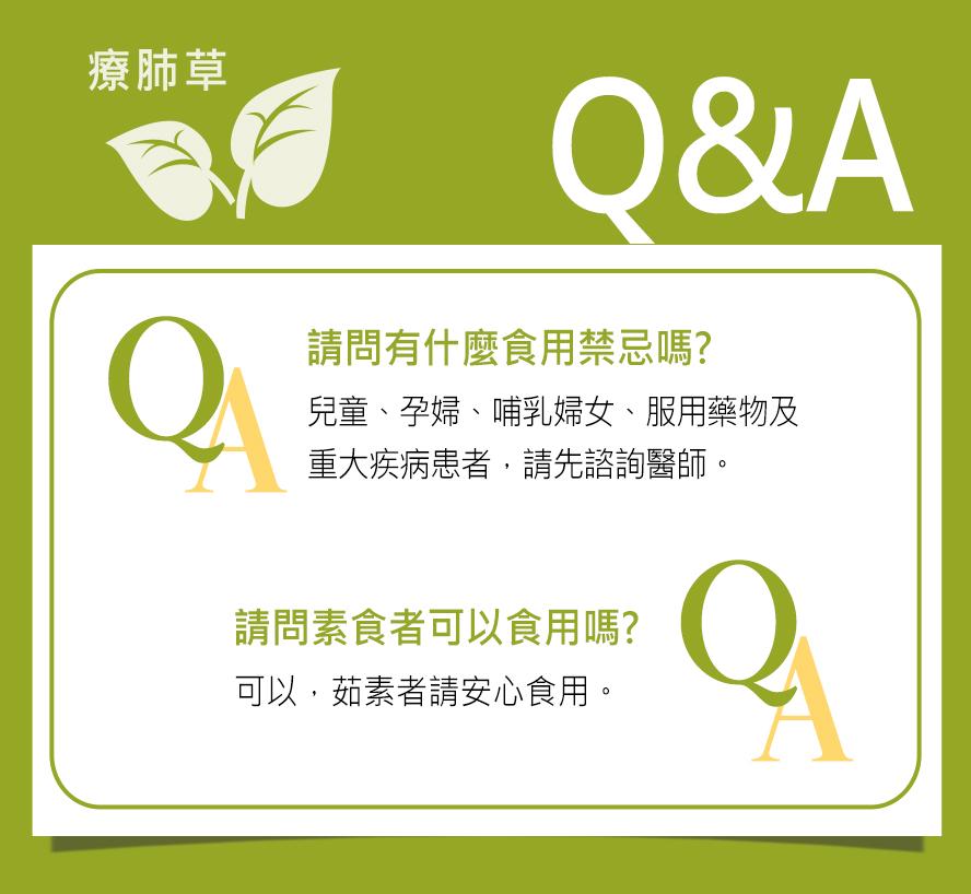 BHK's療肺草為純素,茹素者可安心食用。