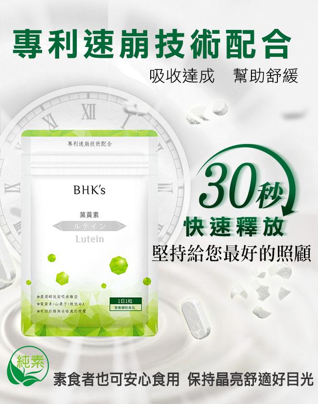 BHK's葉黃素採用專利速崩技術,可以在30秒快速釋放被人體有效吸收