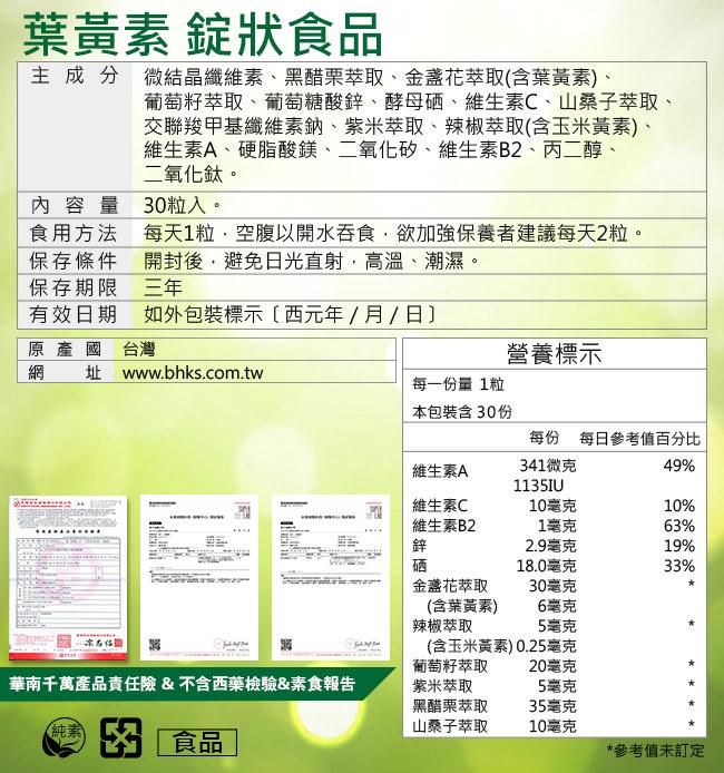 說明BHK's葉黃素成分、含量及相關資訊