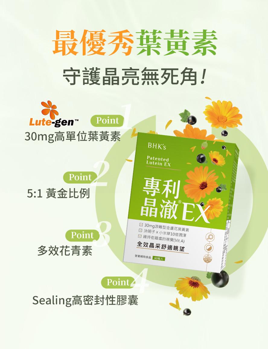 BHK's晶澈添加藻油DHA,幫助眼睛明亮