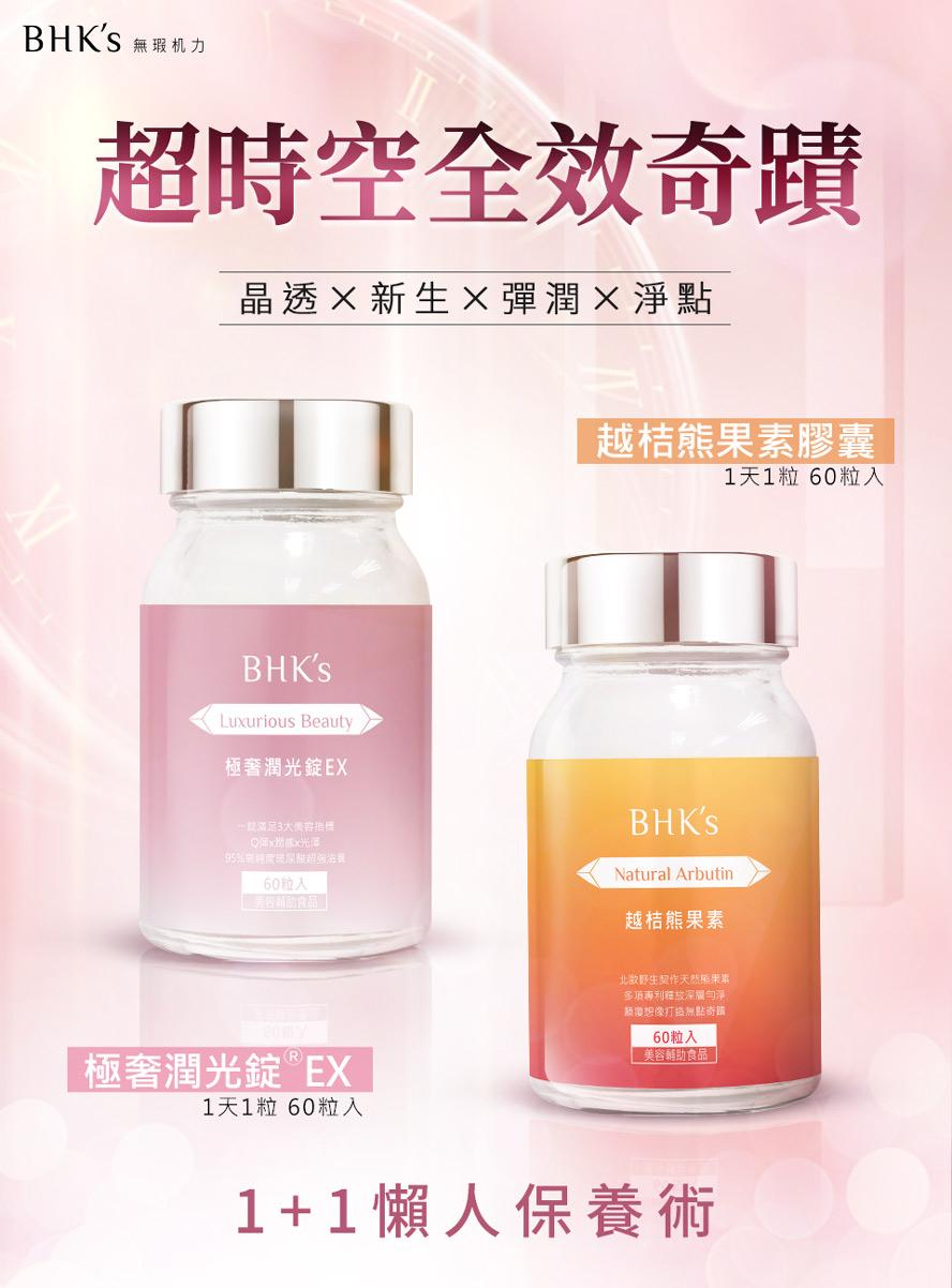 BHK's極奢潤光錠、熊果素為懶人保養,滿足肌膚保濕,美白,抗皺,去除斑點。