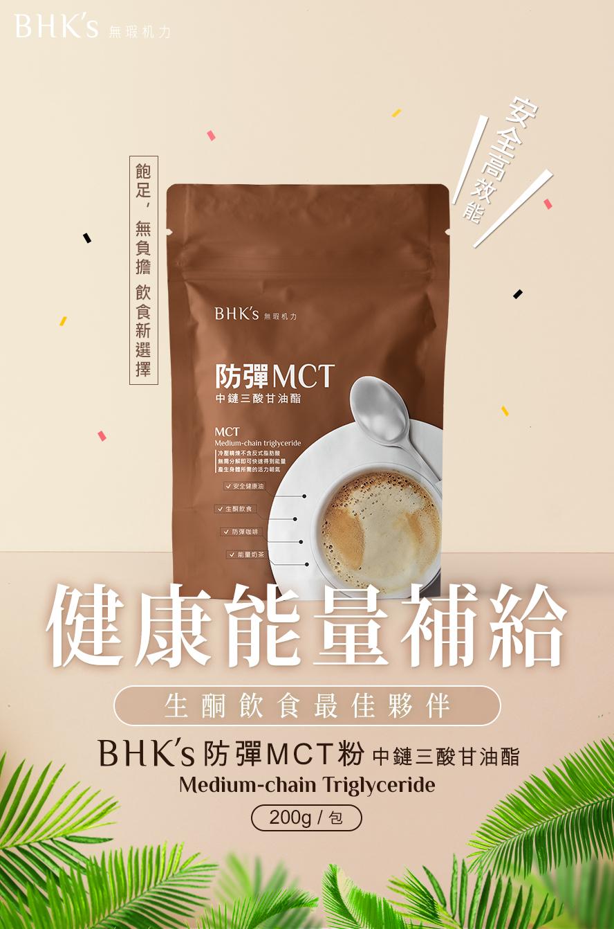 BHK'sMCT粉是最適合生酮飲食的椰子油