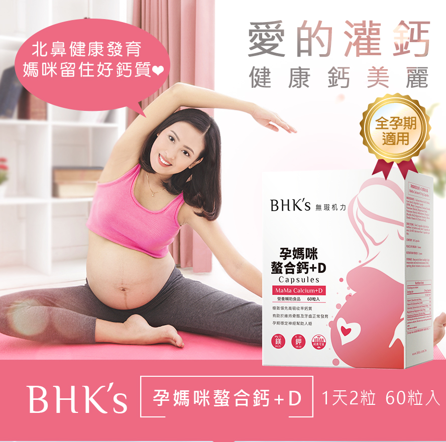 BHK's孕媽咪螯合鈣+D幫助胎兒牙齒骨骼發育