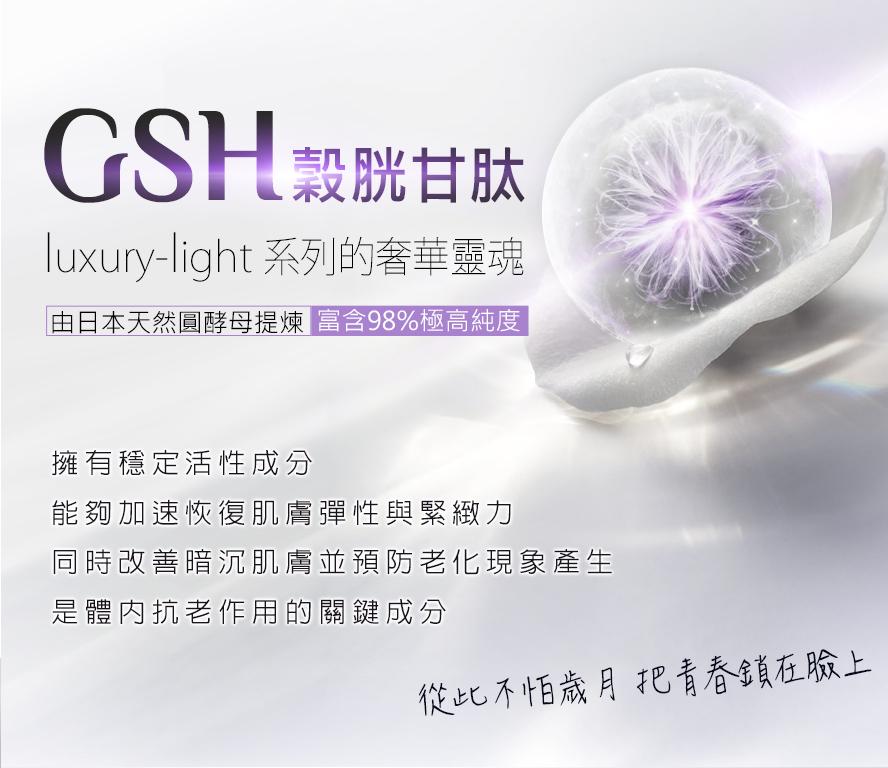 BHK's奢光卸妝精華添加穀胱甘肽,加速肌膚彈性緊緻