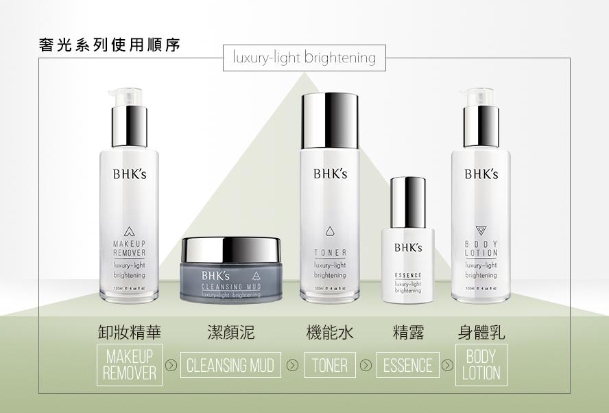 BHK's奢光卸妝精華奢光系列使用順序