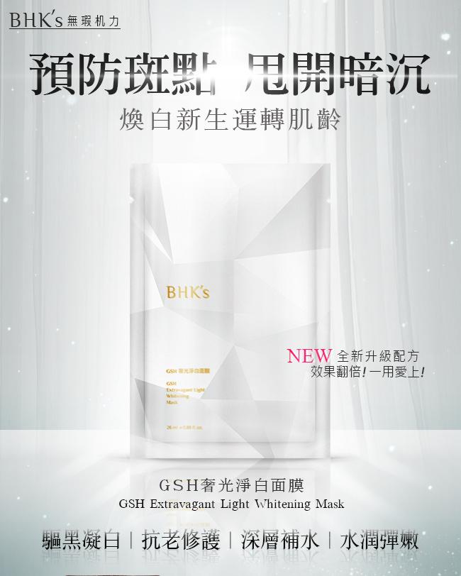 BHK's 奢光淨白面膜預防黑斑、甩開暗沉,有效美白