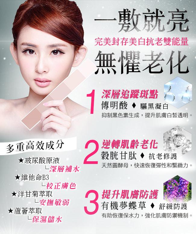BHK's 奢光淨白面膜預防肌膚老化,減少細紋,快速美白