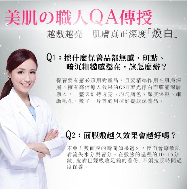 BHK's 奢光淨白面膜淡化斑點、預防皺紋
