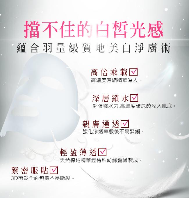 BHK's 奢光淨白面膜雙層補水,有效美白