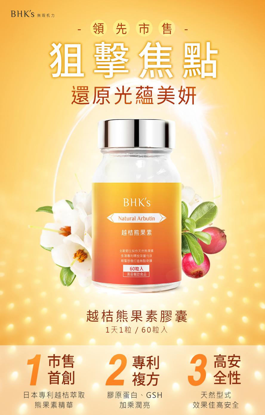 BHK's越桔熊果素有效去除斑點,還你乾淨臉蛋